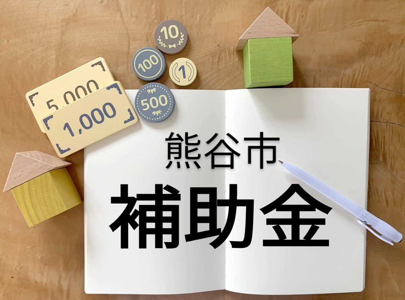 熊谷市 補助金